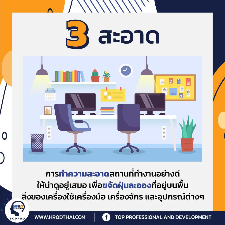 พื้นฐาน 5 ส กับการพัฒนาองค์กร-4