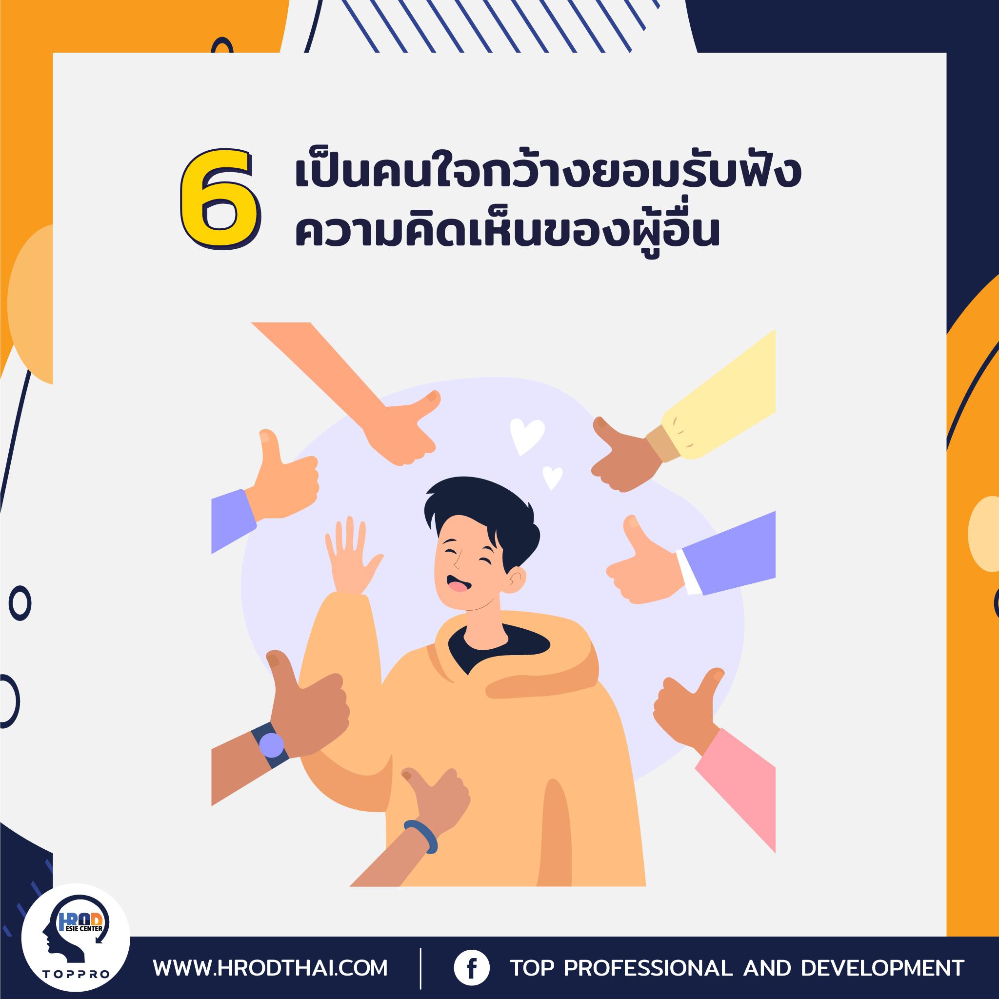 การจัดการงานธุรการ-6