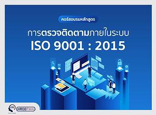 การตรวจติดตามภายในระบบ-ISO-9001-2015.jpg