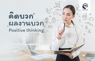 อบรม คิดบวก ผลงานบวก Positive thinking.j