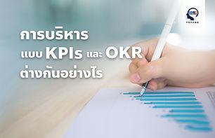 อบรม การบริหารแบบ KPIs และ OKR ต่างกันอย