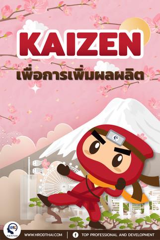 Kaizen เพื่อการเพิ่มผลผลิต