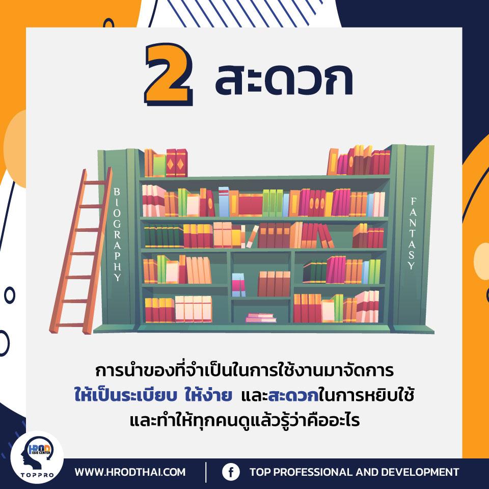 พื้นฐาน 5 ส กับการพัฒนาองค์กร-3