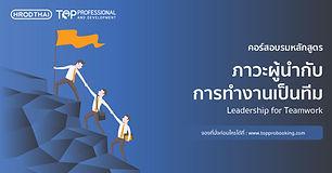 อบรม ภาวะผู้นำกับการทำงานเป็นทีม-หัวหน้า