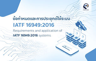 อบรม หลักสูตร  IATF 16949-2016 Requireme