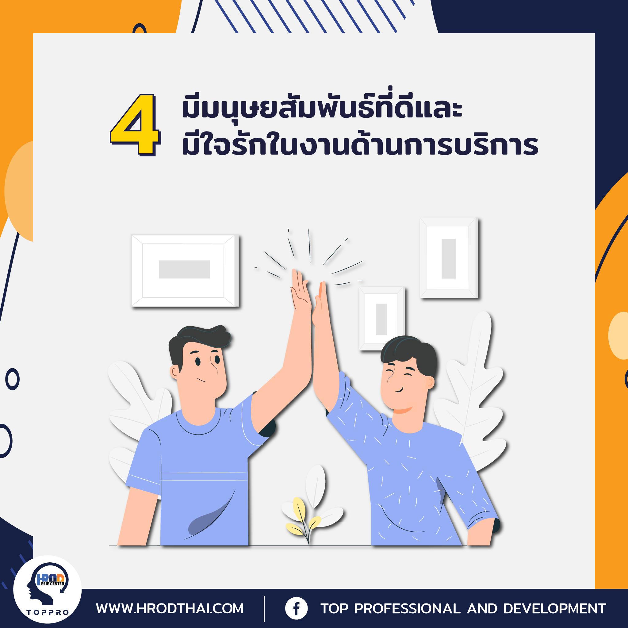 การจัดการงานธุรการ-4