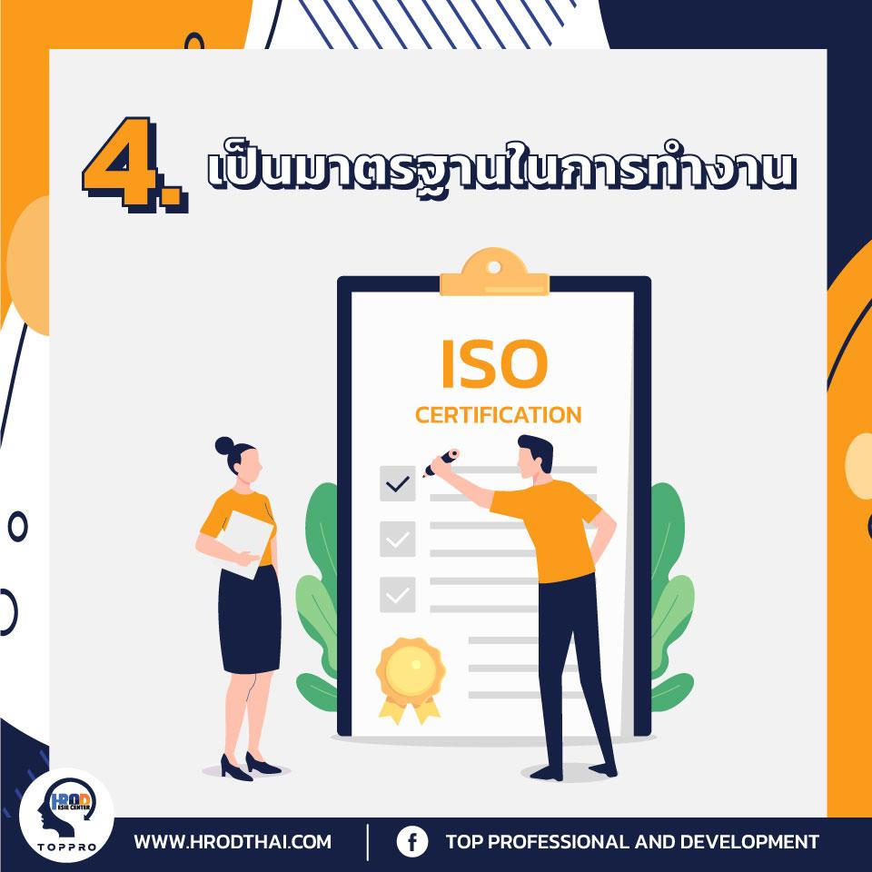 ข้อกำหนดและการประยุกต์ใช้ระบบคุณภาพ ISO