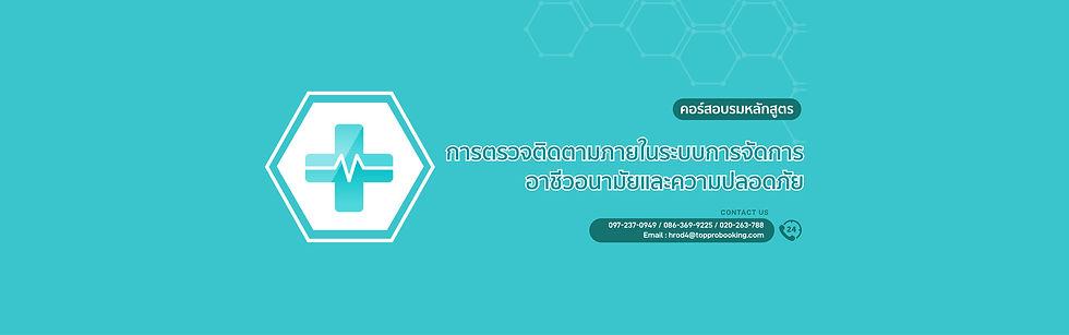 การตรวจติดตามภายในระบบการจัดการอาชีวอนามัยและความปลอดภัย -01.jpg