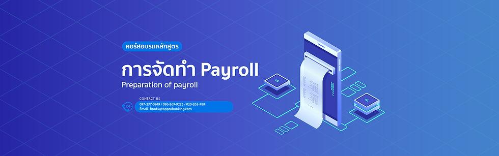 การจัดทำ-Payroll-ขั้นเทพ-.jpg