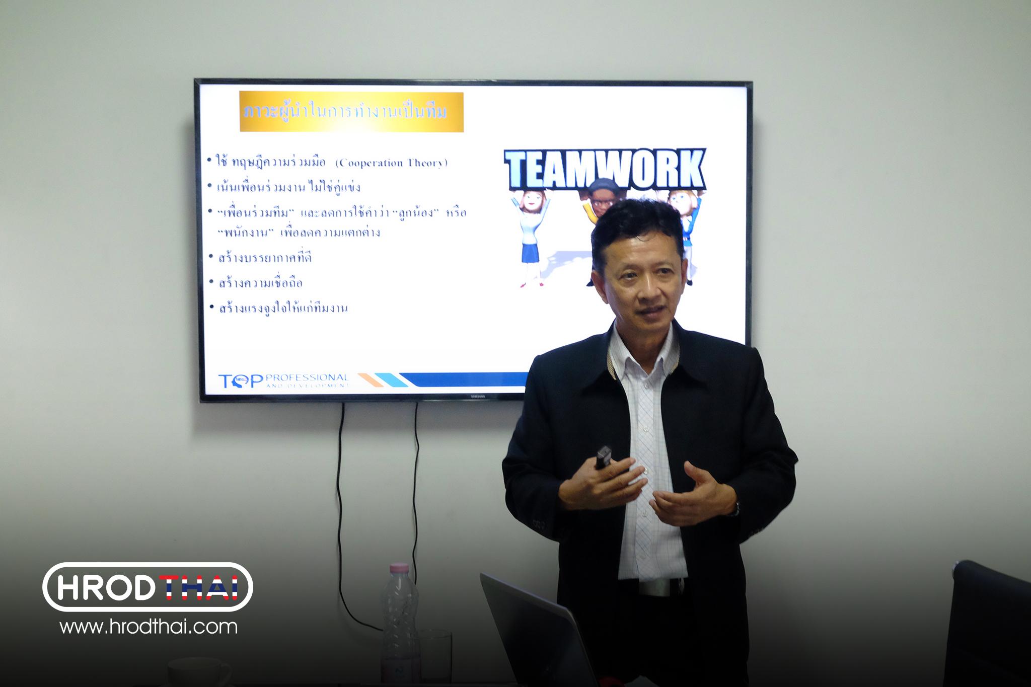 ภาวะผู้นำและการทำงานเป็นทีม 01