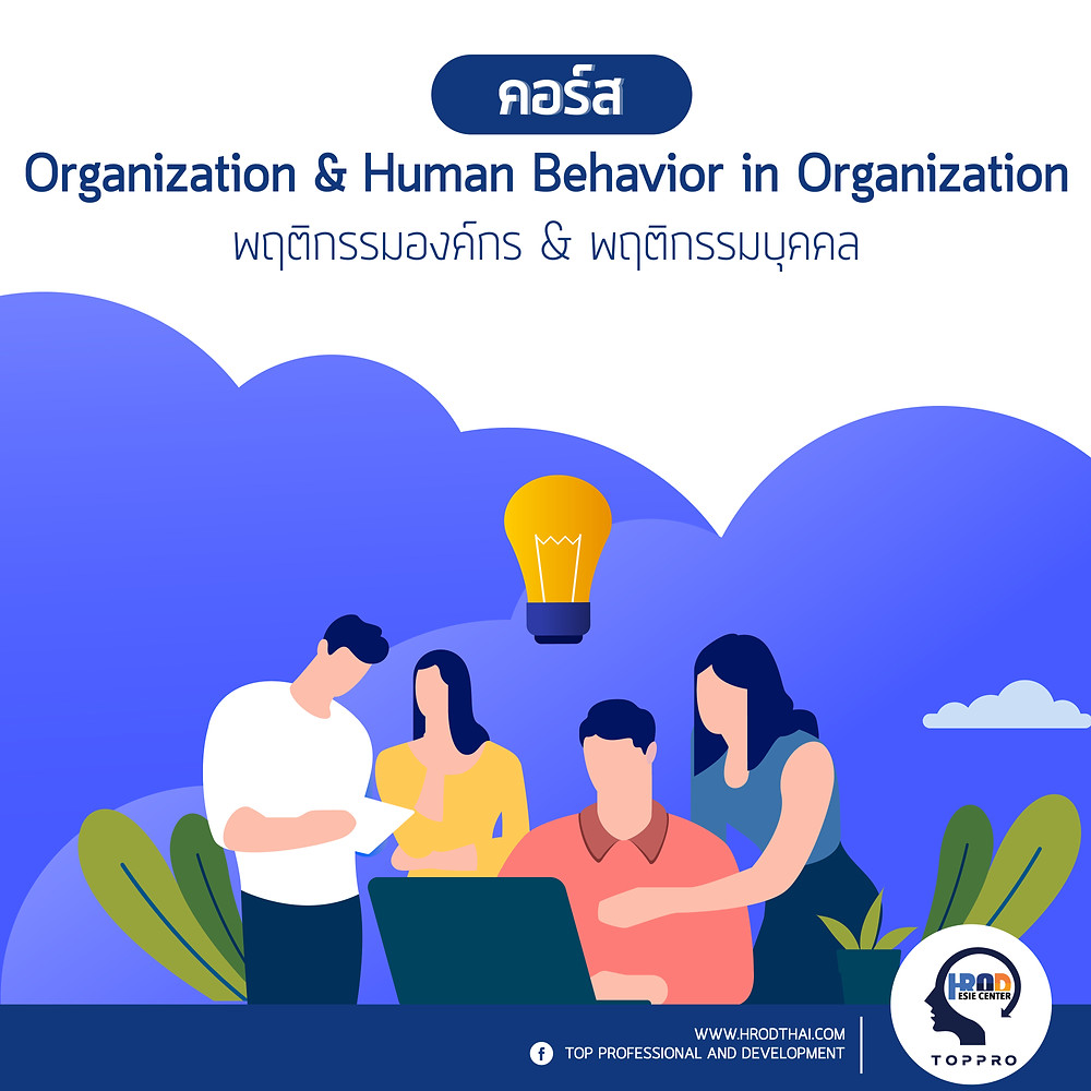 คอร์ส พฤติกรรมองค์กรและพฤติกรรมบุคคล