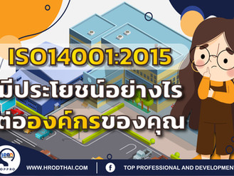 ISO 14001:2015 มีประโยชน์อย่างไรต่อองค์กรของคุณ