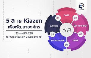 อบรม ส และ Kaizen เพื่อพัฒนาองค์กร.jpg