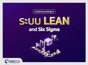 ระบบ-LEAN-and-Six-Sigma.jpg