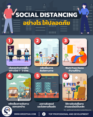 Social Distancing อย่างไรให้ปลอดภัย