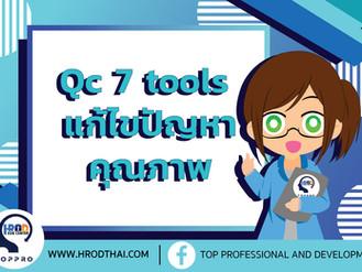 QC 7 tools แก้ไขปัญหาคุณภาพ