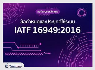 ข้อกำหนดและการประยุกต์ใช้ระบบ-IATF-16949