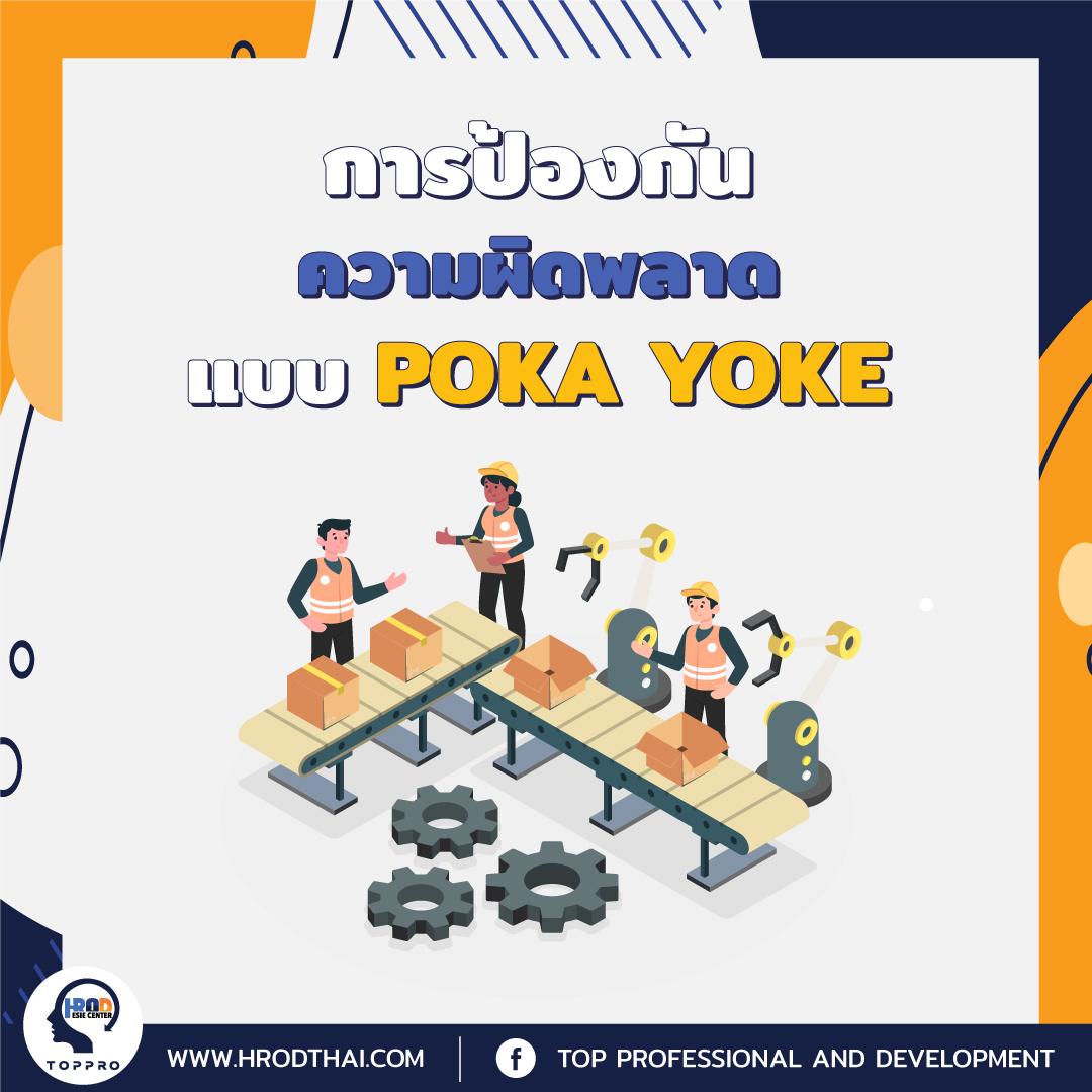 การป้องกันความผิดพลาด-แบบ-POKA-YOKE