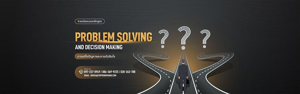 1900093-การแก้ไขปัญหาและการตัดสินใจ(Prob