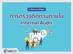 การตรวจติดตามภายใน(-internal-Audit).jpg
