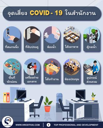 จุดเสี่ยง COVID 19 ในสำนักงาน