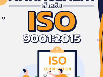 Knowledge Management สำหรับ ISO 9001:2015