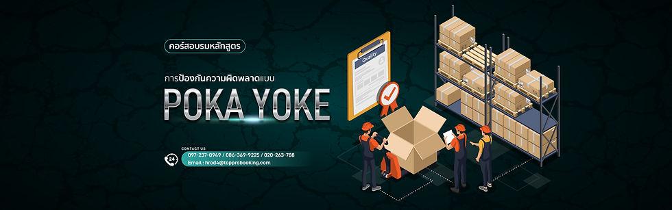 การป้องกันความผิดพลาด แบบ POKA YOKE-01.j
