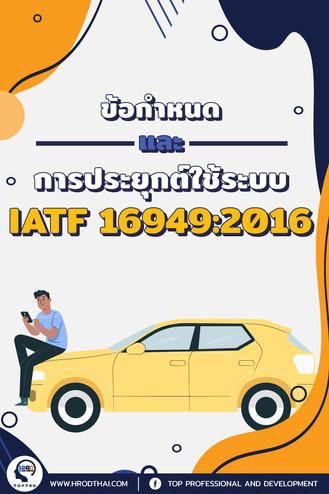 ข้อกำหนดและการประยุกต์ใช้ระบบ IATF 16949:2016