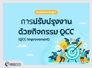 การปรับปรุงงาน-ด้วยกิจกรรม-QCC.jpg