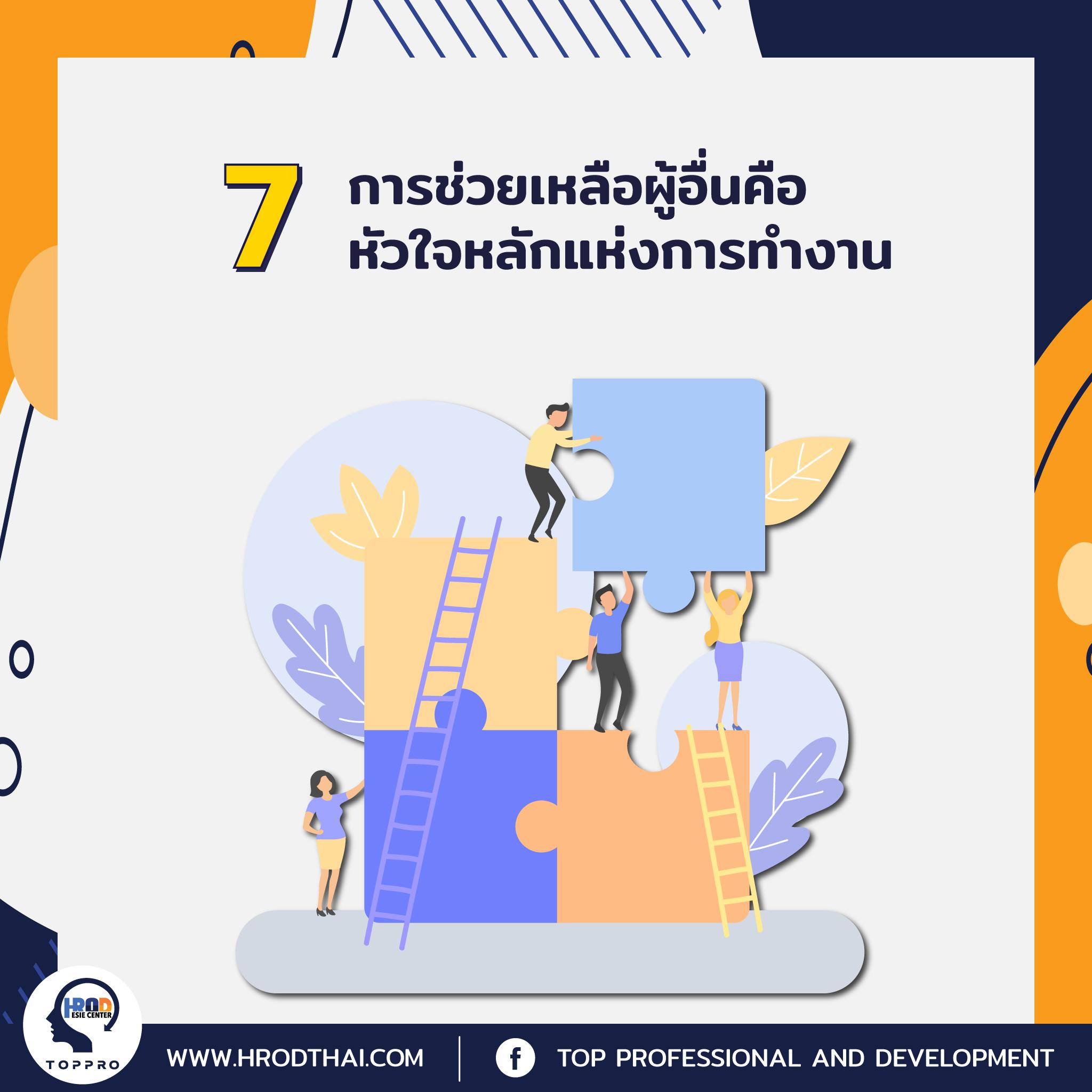 การจัดการงานธุรการ-7