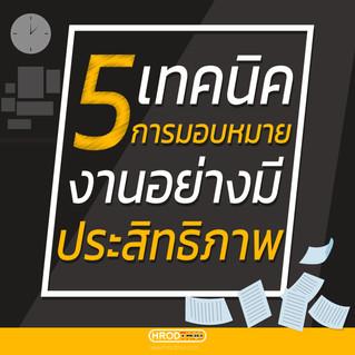 5 เทคนิคการมอบหมายงานอย่างมีประสิทธิภาพ