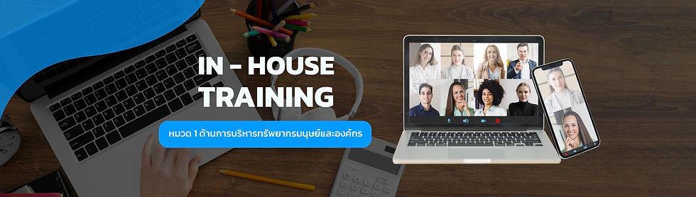 Inhouse-Training-1.jpg