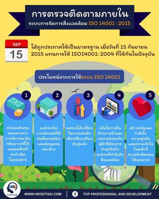 การตรวจติดตามภายในระบบการจัดการสิ่งแวดล้อม ISO 14001 : 2015