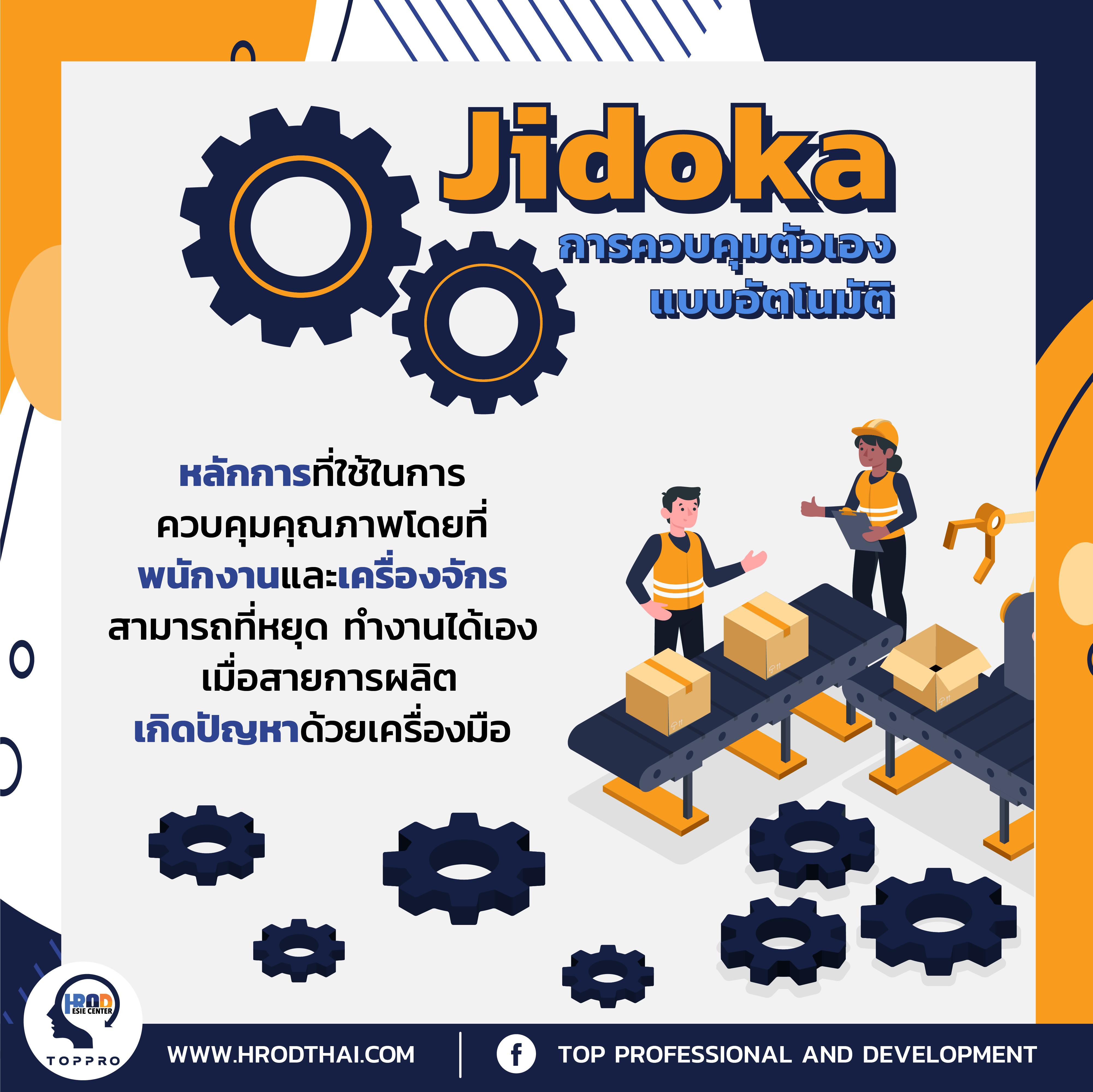 ระบบการผลิตแบบโตโยต้า-06