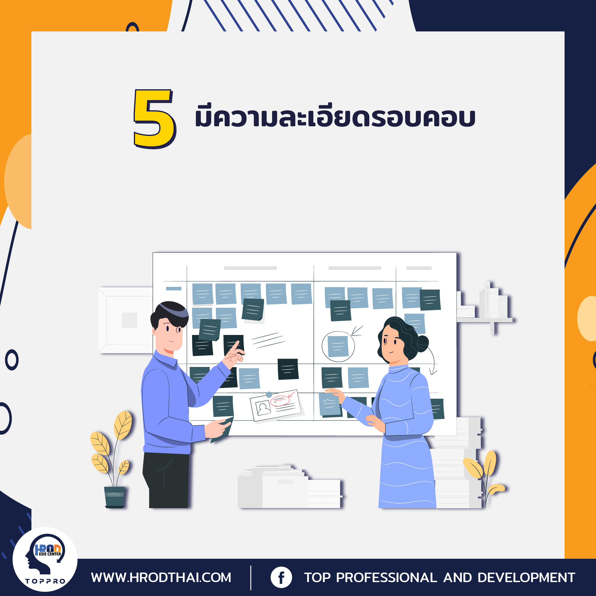 การจัดการงานธุรการ-5