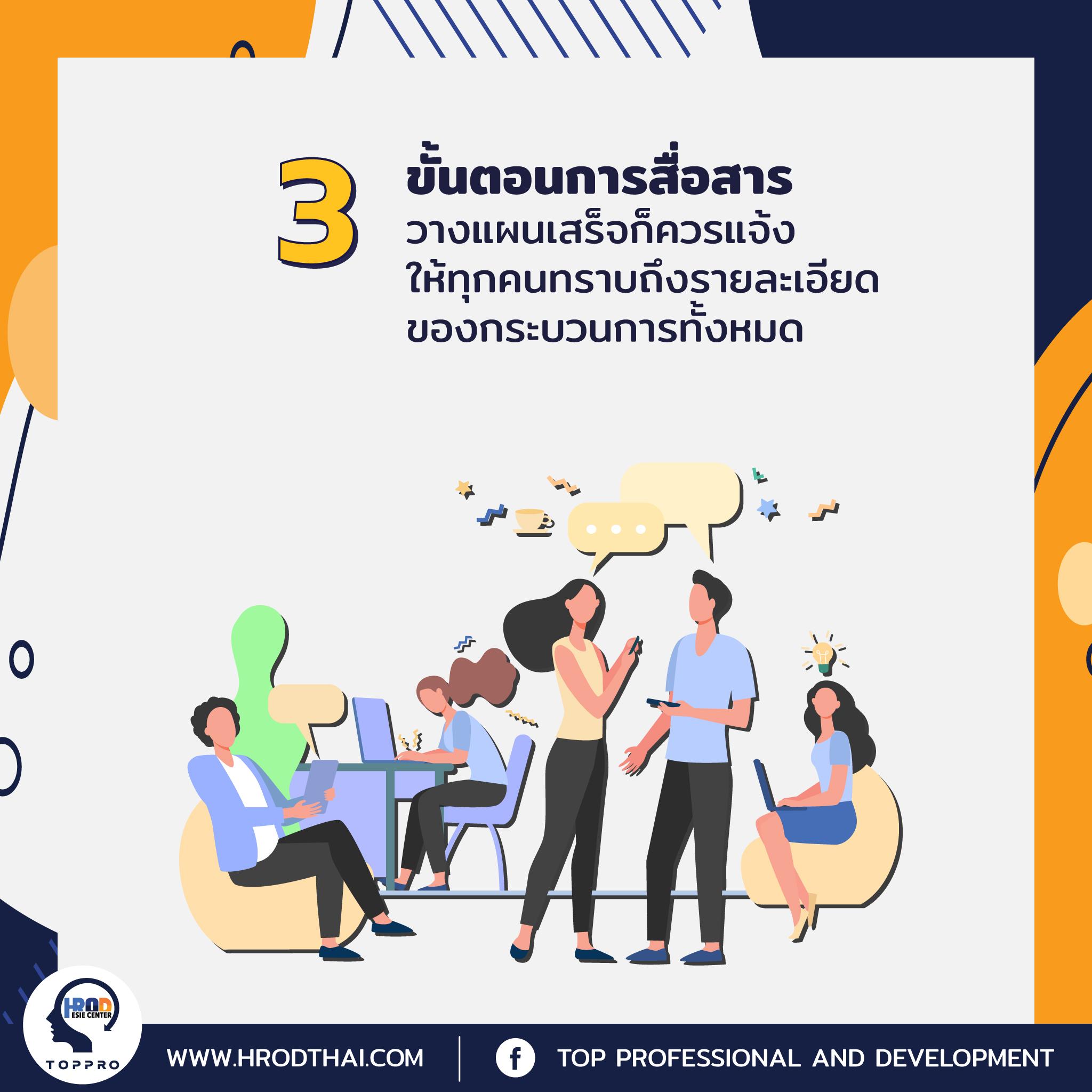 เทคนิคการสอนงาน On the job training-4