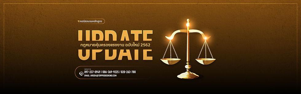 1900111-Update-กฎหมายคุ้มครองแรงงาน-ฉบับ