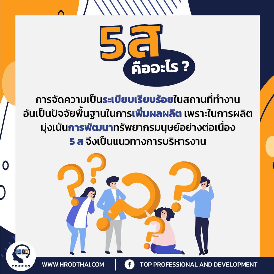 พื้นฐาน 5 ส กับการพัฒนาองค์กร-1