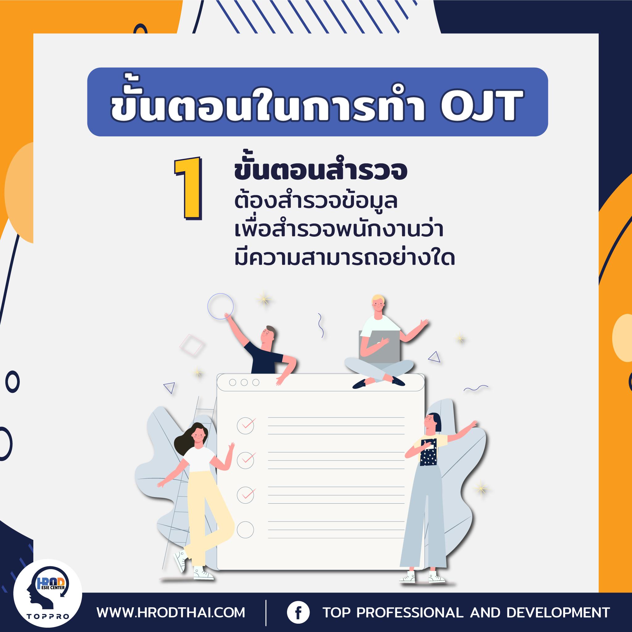 เทคนิคการสอนงาน On the job training-2