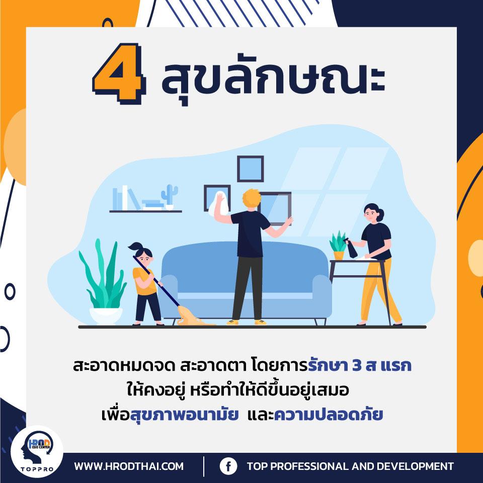 พื้นฐาน 5 ส กับการพัฒนาองค์กร-5