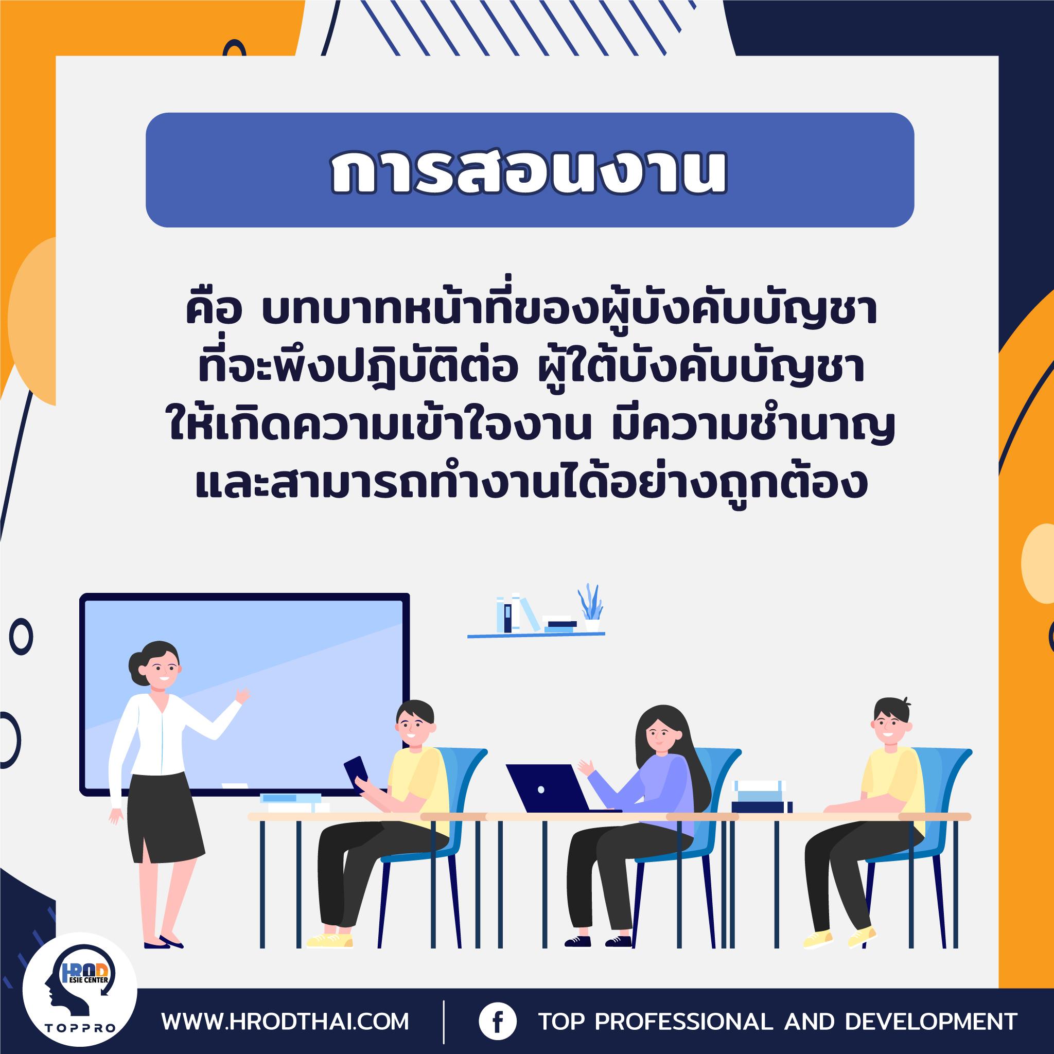 เทคนิคการสอนงาน On the job training-1
