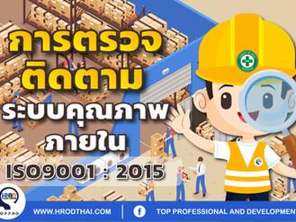 การตรวจติดตามระบบคุณภาพภายใน ISO 9001: 2015