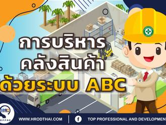 การบริหารคลังสินค้าด้วยระบบ ABC