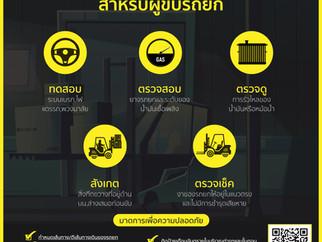 5 ข้อปฏิบัติเพื่อความปลอดภัยสำหรับผู้ขับรถยก