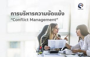 อบรม การบริหารความขัดแย้ง Conflict Manag