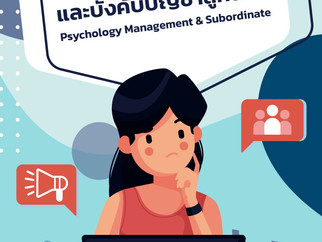 จิตวิทยาในการบริหารและบังคับบัญชาลูกน้อง
