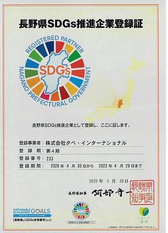 長野県SDGs推進企業登録証.jpeg