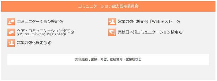 コミュニケーション.jpg