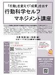 行動科学セルフマネージメント講座.jpg