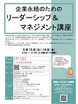 リーダーシップ&マネージメント講座.jpg